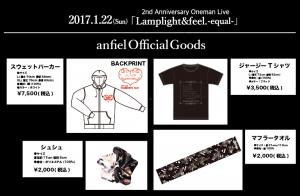 20170122_Goods