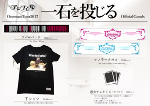 Goods-List_Isseki