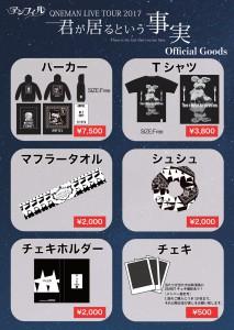 kimigairu_goods5-01