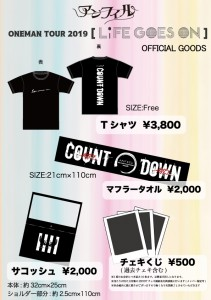LiFE-GOES-ON_Tour-Goods-List