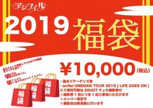 anfiel福袋2019