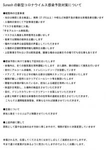 静岡SUNASH_1