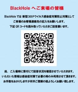 ガイドライン_BlackHole_感染症QRコード-1
