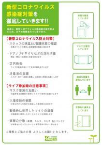 ガイドライン_前橋DYVER