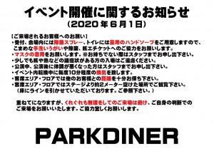 ガイドライン_PARKDINER