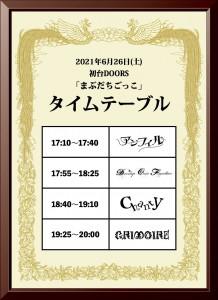 210626_kokuchi2