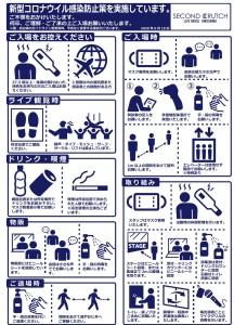 広島ガイドライン2