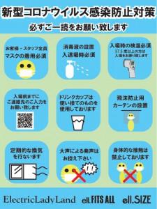 1.名古屋ガイドライン