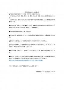 2.名古屋ガイドライン