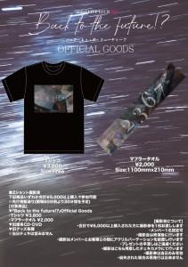 21.03-04_TOUR-GOODS